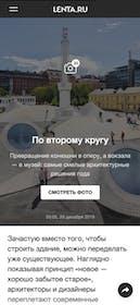 Лента.ру Gallery Image #5