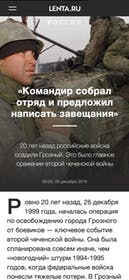 Лента.ру Gallery Image #6